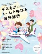 Hanakoファミリー Travel With Kids 子どもがぐーんと伸びる海外旅行 マガジンハウスムック
