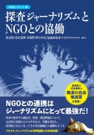 探査ジャーナリズムとNGOとの協働 彩流社ブックレット