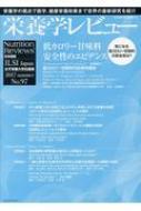 栄養学レビュー 第25巻 第4号 通巻第97号