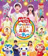 「おかあさんといっしょ」スペシャルステージ 2017 〜ようこそ、真夏のパーティーへ〜