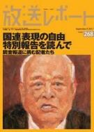 放送レポート No.268