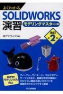 よくわかるSOLIDWORKS演習 モデリングマスター編 改訂第2版
