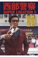 西部警察 SUPER LOCATION 5 鹿児島・福岡編