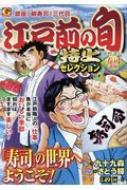 江戸前の旬特上セレクション 鹿野課長の寿司講座 Gコミックス