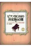 ピアノBGMの決定版60選-ヒーリング、カフェ、ラウンジに使える名曲-改訂版 ピアノソロ