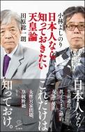 小林よしのり×田原総一朗の日本人なら知っておきたい天皇論 SB新書