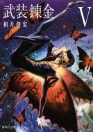 武装錬金 5 集英社文庫コミック版