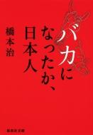 バカになったか、日本人 集英社文庫