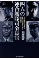 四人の連合艦隊司令長官 光人社NF文庫