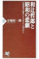 和辻哲郎と昭和の悲劇 伝統精神の破壊に立ちはだかった知の巨人 PHP新書