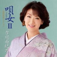 唄女 うたいびとII 〜昭和歌謡コレクション