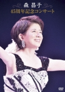 森昌子 デビュー45周年記念コンサート