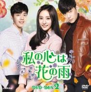 私の心は花の雨DVD-BOX2