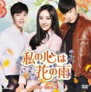 私の心は花の雨DVD-BOX3