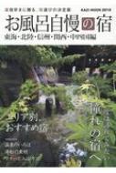 お風呂自慢の宿 東海・北陸・信州・関西・中四国編 2018 KAZIムック
