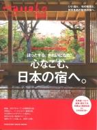 Hanako特別編 集新しい日本の名湯に2017。