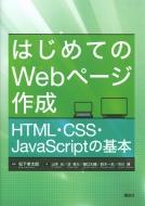 はじめてのWebページ作成 HTML・CSS・JavaScriptの基本 KS情報科学専門書