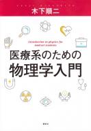 医療系のための物理学入門 KS医学・薬学専門書