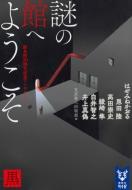 謎の館へようこそ黒新本格30周年記念アンソロジー 講談社タイガ