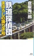 鉄道探偵団 まぼろしの踊り子号 講談社ノベルス