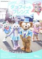 大好き!ダッフィー & フレンズ My Tokyo Disney Resort