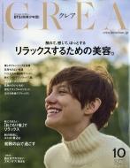 CREA (クレア)2017年 10月号