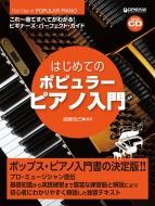これ1冊で全てがわかる!! はじめてのポピュラー・ピアノ入門 模範演奏CD付