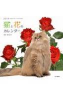 カレンダー2018 猫と花のカレンダー 壁掛 ヤマケイカレンダー2018