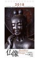 カレンダー2018 ミニカレンダー 仏像 卓上の仏さま 壁掛・卓上兼用 ヤマケイカレンダー2018