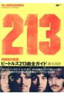 増補改訂新版 ビートルズ213曲全ガイド CDジャーナルムック