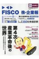 FISCO 株・企業報 2017年秋冬号 今、この株を買おう ブルーガイド・グラフィック