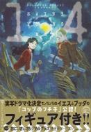 聖☆おにいさん 14 フィギュア付き限定版 講談社キャラクターズライツ