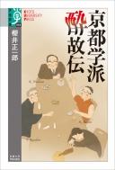 京都学派 酔故伝学術選書