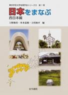 日本をまなぶ 西日本編 東京学芸大学地理学会シリーズ2