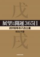 展望と開運365日 2018年の八白土星 中経の文庫