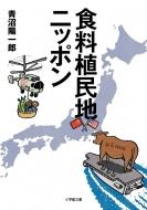 食料植民地ニッポン 小学館文庫