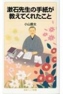 漱石先生の手紙が教えてくれたこと 岩波ジュニア新書