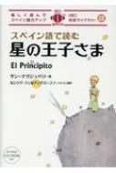 スペイン語で読む星の王子さま 楽しく読んでスペイン語力アップ MP3音声付き IBC対訳ライブラリー