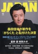 ROCKIN' ON JAPAN (ロッキング・オン・ジャパン)2017年 10月号