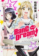 コミック版 BanG Dream! バンドリ 2 単行本コミックス
