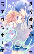きらめきのライオンボーイ 4 りぼんマスコットコミックス