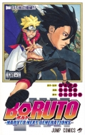 BORUTO -ボルト--NARUTO NEXT GENERATIONS-4 ジャンプコミックス