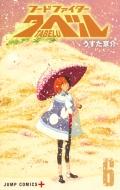 フードファイタータベル 6 ジャンプコミックス