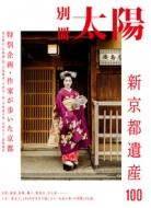 新・京都遺産100 別冊太陽スぺシャル