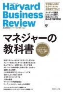 マネジャーの教科書 ハーバード・ビジネス・レビューマネジャー論文ベスト11