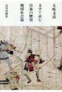 文学で読む日本の歴史 戦国社会篇 応仁の乱‐秀吉・家康