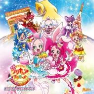 映画キラキラ☆プリキュアアラモード オリジナルサウンドトラック
