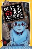 世にも奇妙な物語 ドラマノベライズ終わらない悪夢編 集英社みらい文庫