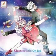 クラシカロイド・オン・アイス(2CD)