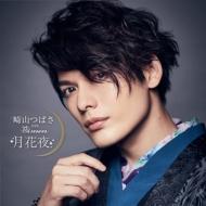 月花夜 【MAKING盤】(+DVD)